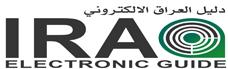 دليل العراق الالكتروني