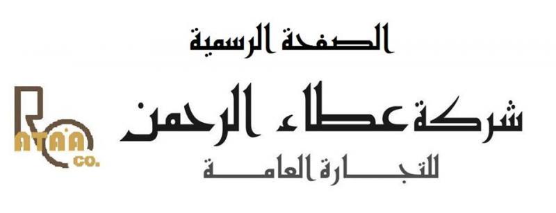شركة عطاء الرحمن لتجارة السيارات في العراق