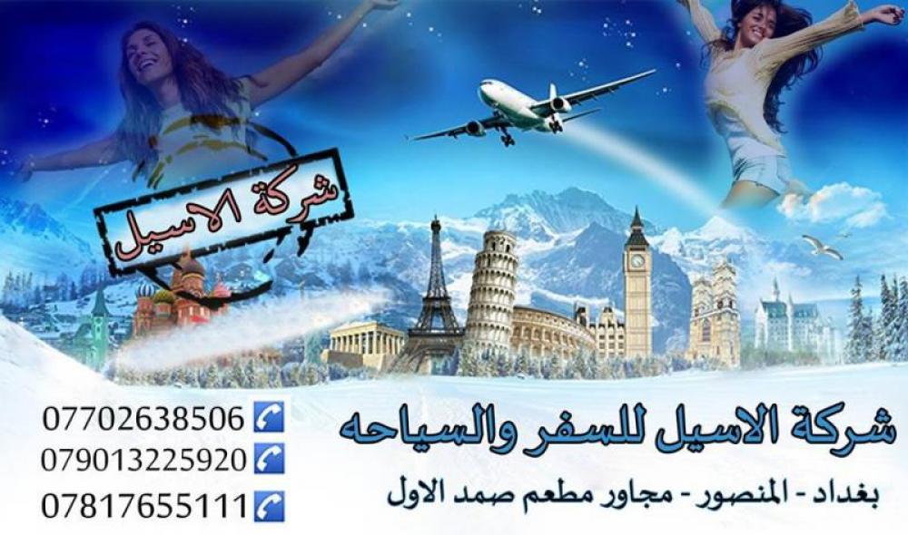 شركة الاسيل للسفر والسياحه- بغدادالمنصور