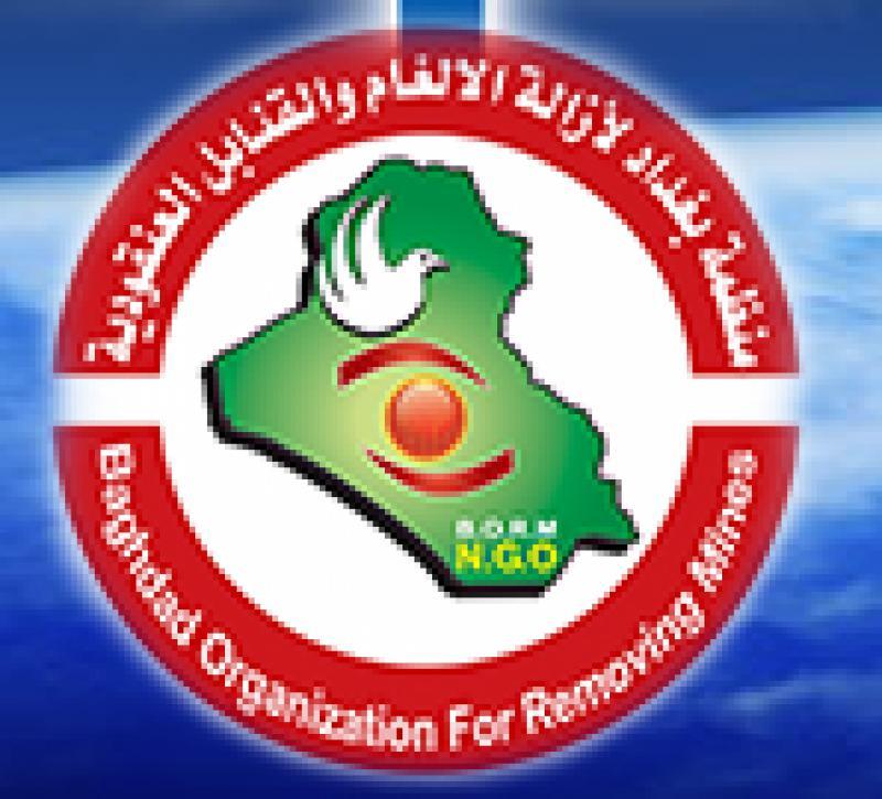 منظمة بغداد لازالة الالغام