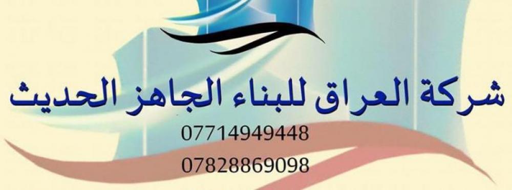 شركة العراق للبناء الجاهز الحديث