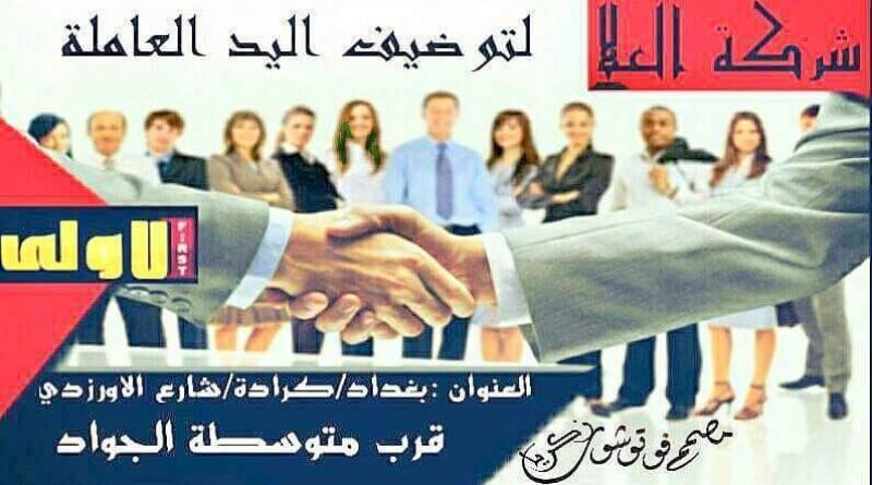 شركة العلا للخدمات العامة المحدودة وتشغيل الأيدي العاملة