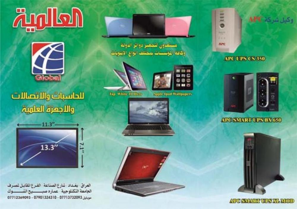 ِشركة العالمية للحاسبات