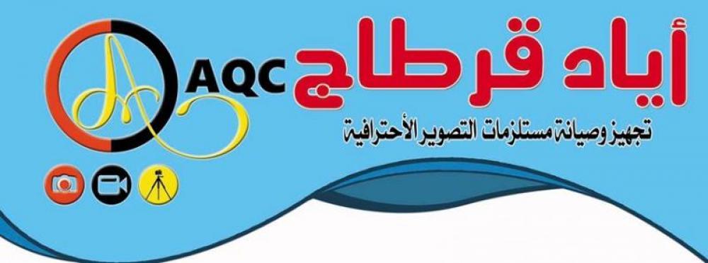شركة آياد قرطاج لتجارة مستلزمات التصوير