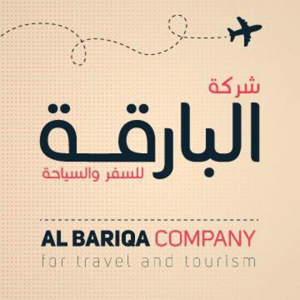 شركة البارقة للسفر والسياحة