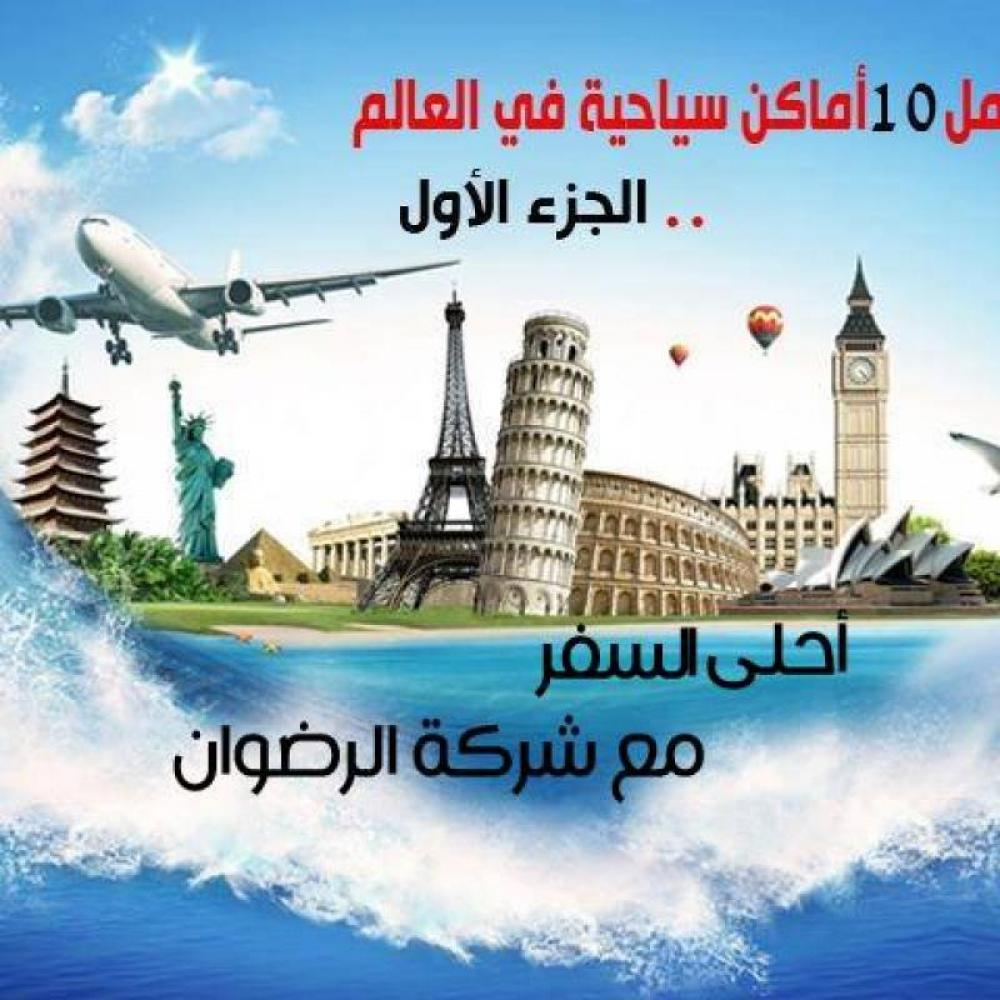 شركة الرضوان للسفر والسياحة