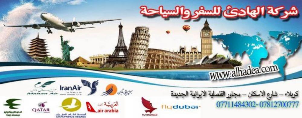 شركة  الهادئ للسفر  والسياحة