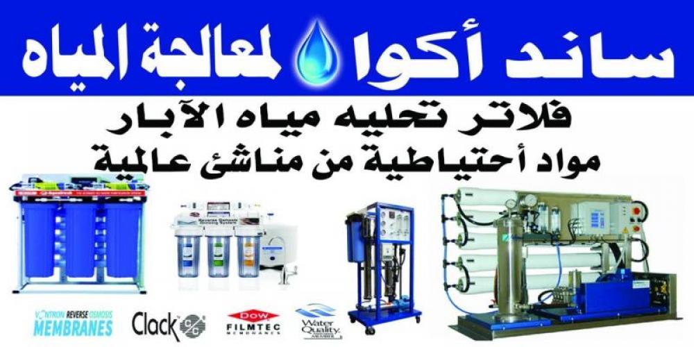 تجهيز محطات تحلية المياه