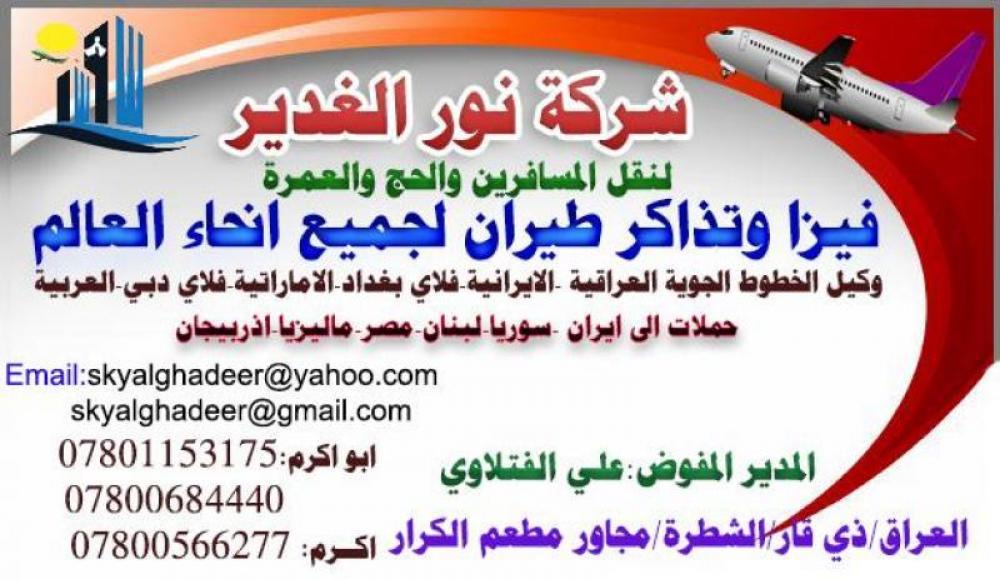 شركة نور الغدير للحج والعمرة ونقل المسافرين
