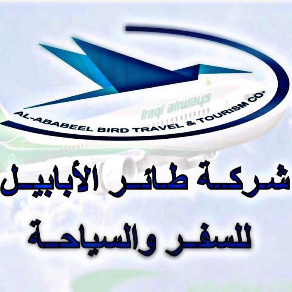 شركة طائر الابابيل للسفر والسياحة العراق بغداد